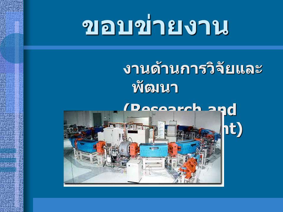 ขอบข่ายงาน งานด้านการวิจัยและ พัฒนา (Research and Development)