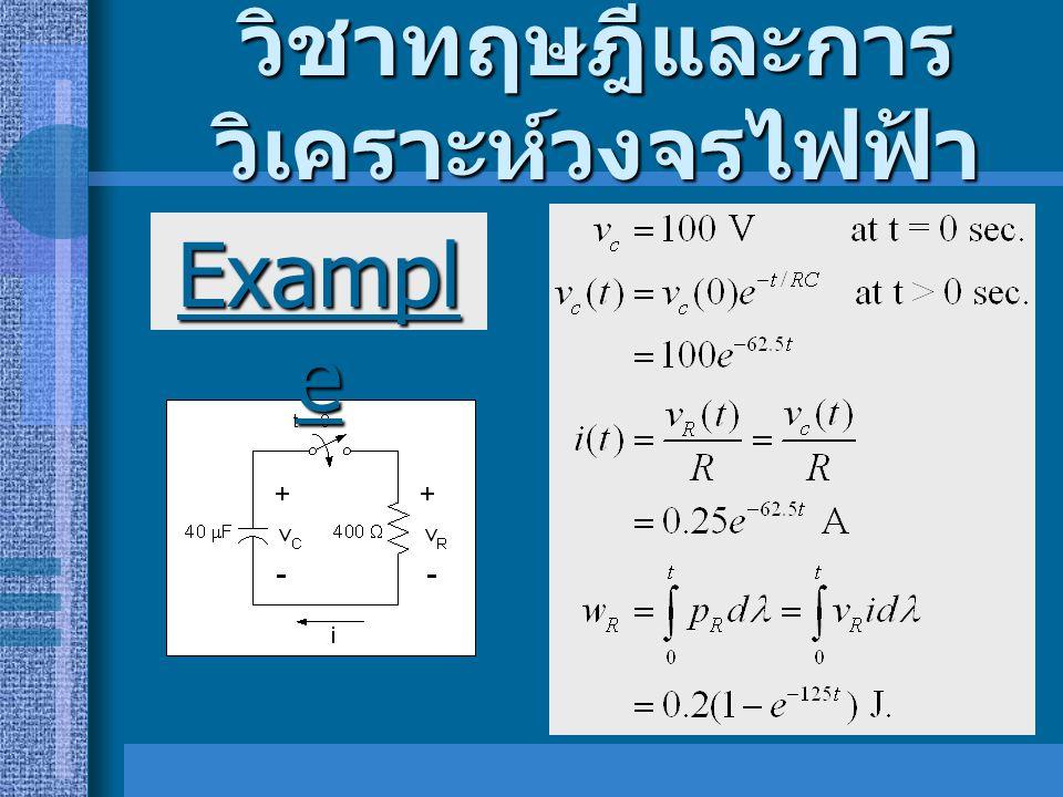 วิชาทฤษฎีและการ วิเคราะห์วงจรไฟฟ้า Exampl e