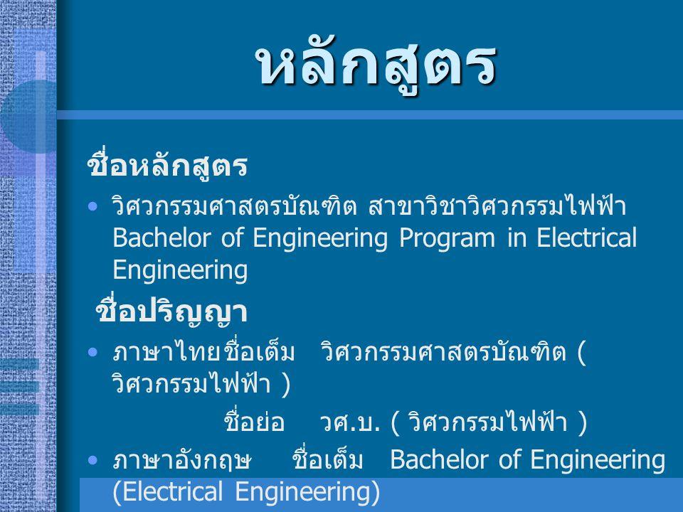 หลักสูตร ชื่อหลักสูตร • วิศวกรรมศาสตรบัณฑิต สาขาวิชาวิศวกรรมไฟฟ้า Bachelor of Engineering Program in Electrical Engineering ชื่อปริญญา • ภาษาไทยชื่อเต