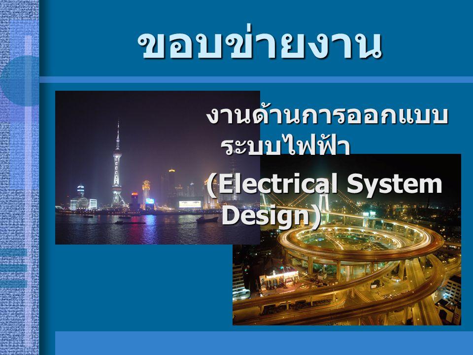 ขอบข่ายงาน งานด้านการออกแบบ ระบบไฟฟ้า (Electrical System Design)