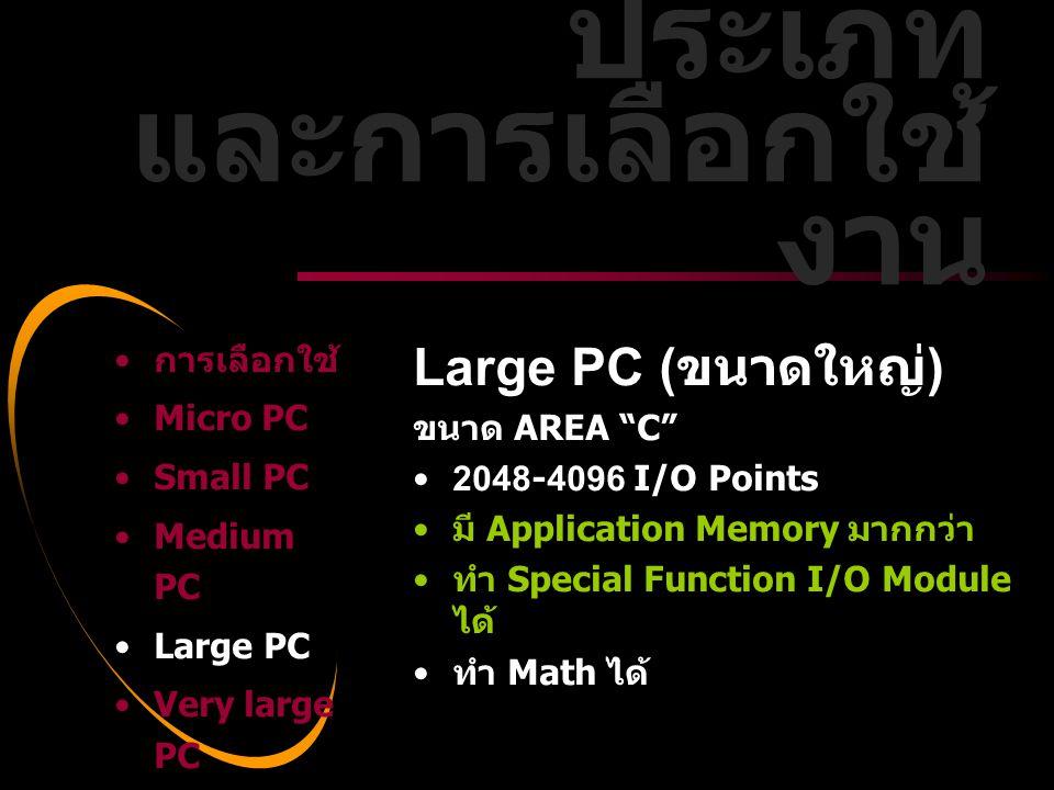 "Dale Carnegie Training® Large PC ( ขนาดใหญ่ ) ขนาด AREA ""C"" •2048-4096 I/O Points • มี Application Memory มากกว่า • ทำ Special Function I/O Module ได้"