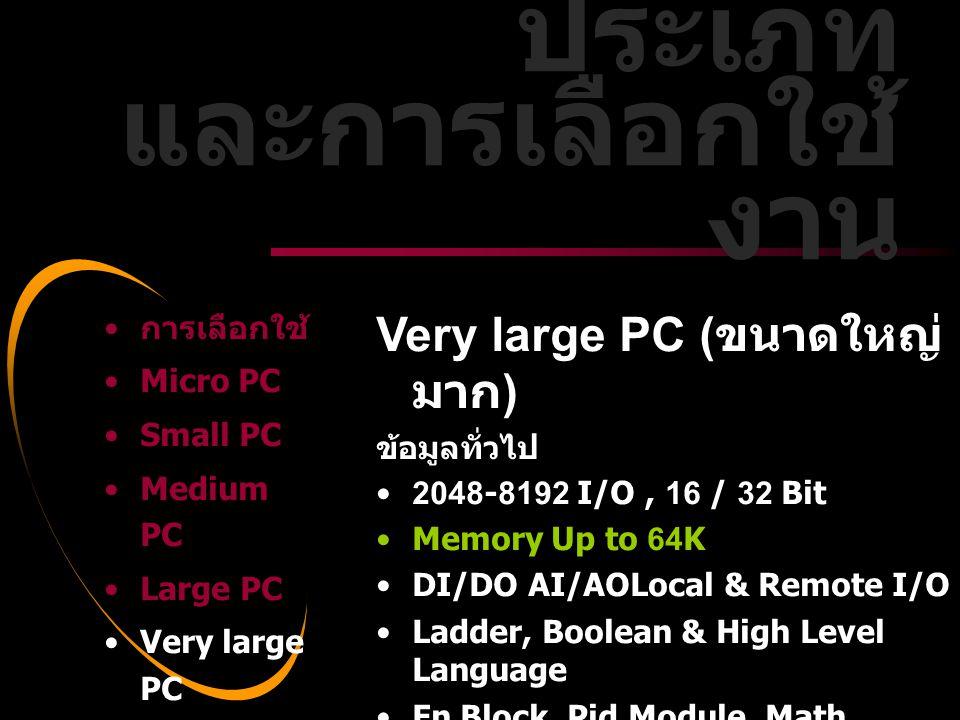 Dale Carnegie Training® Very large PC ( ขนาดใหญ่ มาก ) ข้อมูลทั่วไป •2048-8192 I/O, 16 / 32 Bit •Memory Up to 64K •DI/DO AI/AOLocal & Remote I/O •Ladd