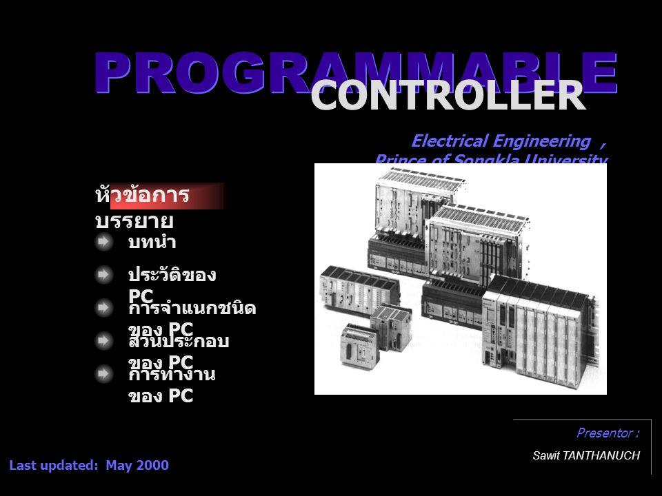ภาษาของ PC 1.Statement list (STL) * 2. Control system flow (CSF)* 3.