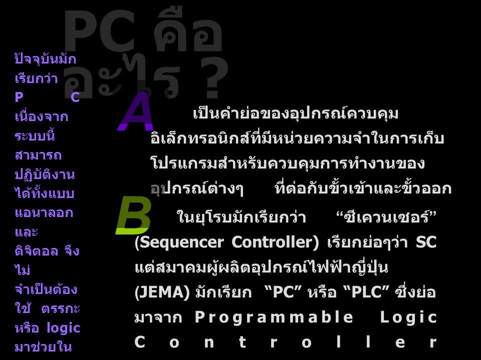 PC คือ อะไร ? ปัจจุบันมัก เรียกว่า PC เนื่องจาก ระบบนี้ สามารถ ปฏิบัติงาน ได้ทั้งแบบ แอนาลอก และ ดิจิตอล จึง ไม่ จำเป็นต้อง ใช้ ตรรกะ หรือ logic มาช่ว