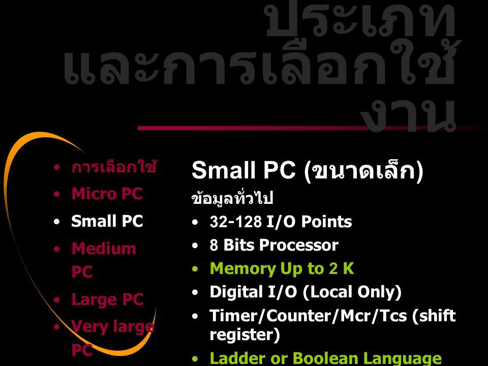 Dale Carnegie Training® Small PC ( ขนาดเล็ก ) ขนาด AREA A 64-128 I/O Points • มี Analog control • ทำ Math operation ได้ • เชื่อมโยงเป็นเครือข่ายได้ • มี Remote I/O • การเลือกใช้ •Micro PC •Small PC •Medium PC •Large PC •Very large PC ประเภท และการเลือกใช้ งาน