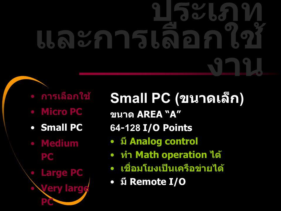 Dale Carnegie Training® Medium PC ( ขนาดกลาง ) ข้อมูลทั่วไป •64-1024 I/O •Memory 4K Up to 8K •DI/DO, AI/AO, Local & Remote I/O •Ladder, Boolean & High Level Language •Network link • การเลือกใช้ •Micro PC •Small PC •Medium PC •Large PC •Very large PC ประเภท และการเลือกใช้ งาน