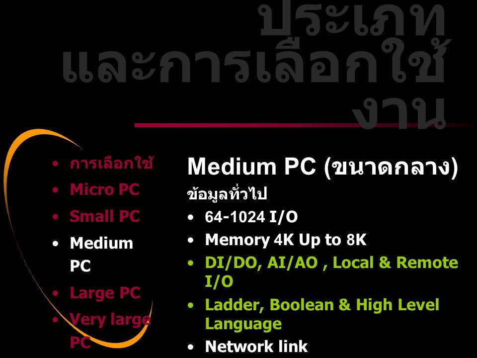 Dale Carnegie Training® Medium PC ( ขนาดกลาง ) ข้อมูลทั่วไป •64-1024 I/O •Memory 4K Up to 8K •DI/DO, AI/AO, Local & Remote I/O •Ladder, Boolean & High