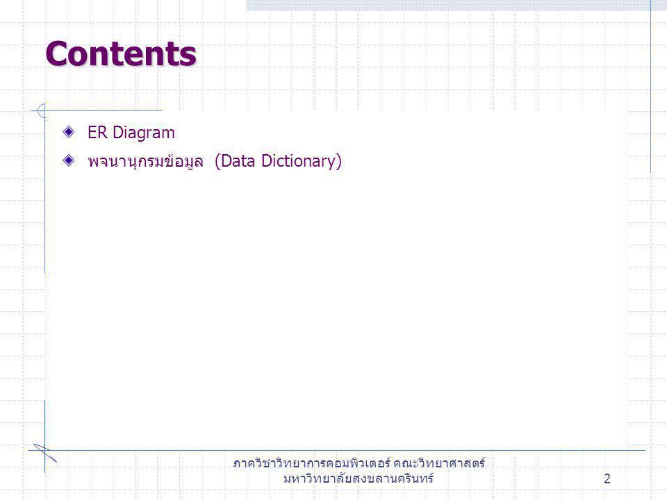 ภาควิชาวิทยาการคอมพิวเตอร์ คณะวิทยาศาสตร์ มหาวิทยาลัยสงขลานครินทร์2 Contents ER Diagram พจนานุกรมข้อมูล (Data Dictionary)