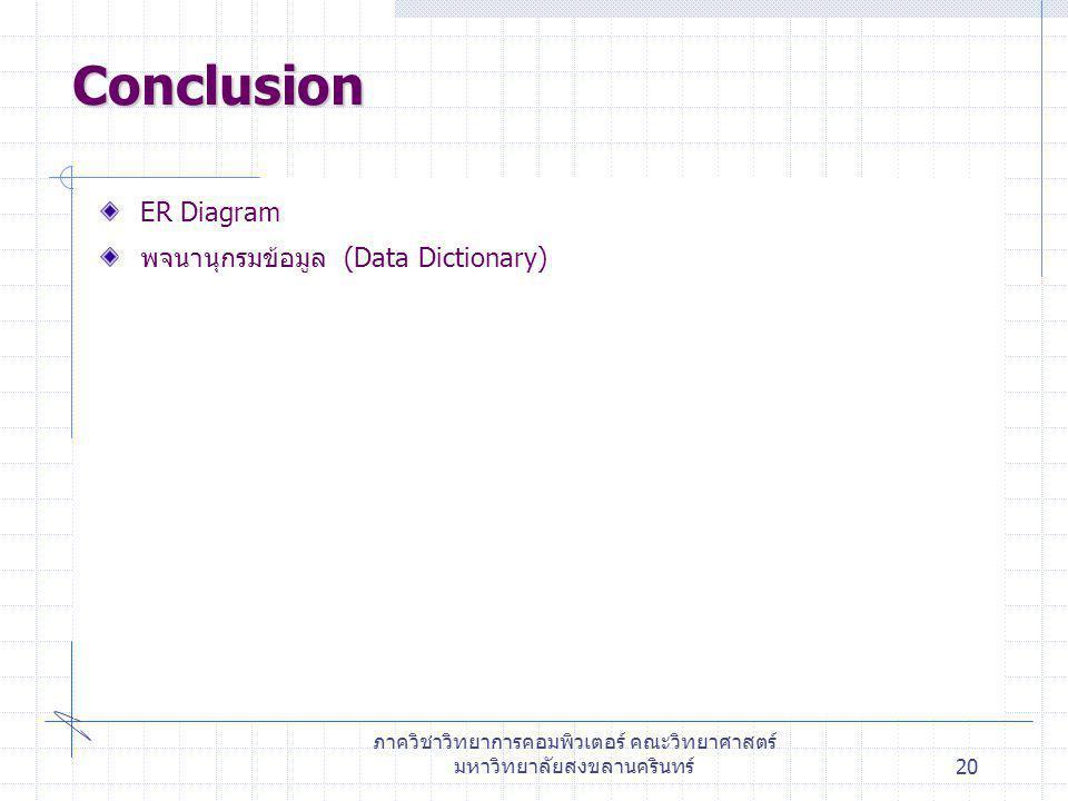ภาควิชาวิทยาการคอมพิวเตอร์ คณะวิทยาศาสตร์ มหาวิทยาลัยสงขลานครินทร์20 Conclusion ER Diagram พจนานุกรมข้อมูล (Data Dictionary)