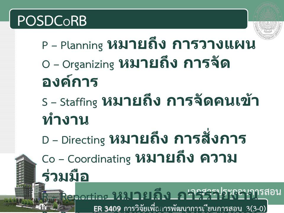 เอกสารประกอบการสอน ER 3409 ER 3409 การวิจัยเพื่อการพัฒนาการเรียนการสอน 3(3-0) POSDC O RB P – Planning หมายถึง การวางแผน O – Organizing หมายถึง การจัด