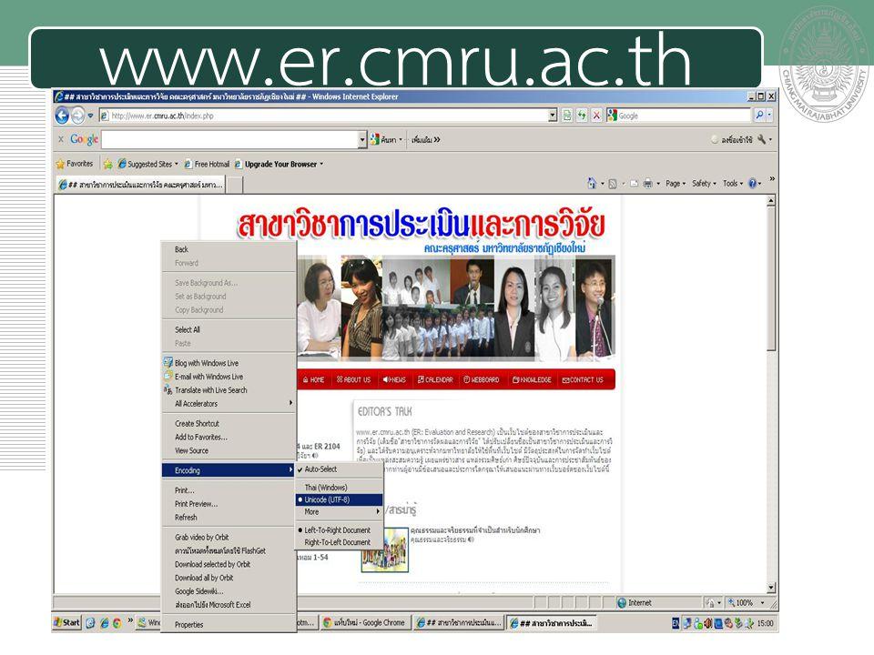 เอกสารประกอบการสอน www.er.cmru.ac.th