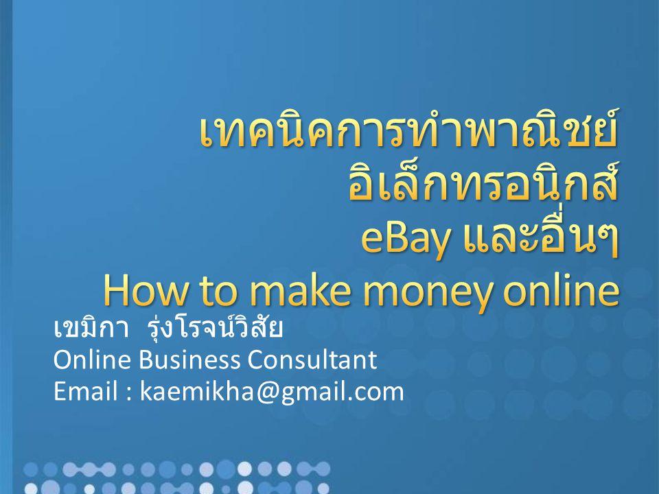 เขมิกา รุ่งโรจน์วิสัย Online Business Consultant Email : kaemikha@gmail.com
