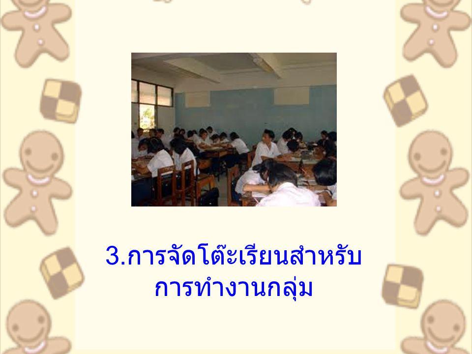 3. การจัดโต๊ะเรียนสำหรับ การทำงานกลุ่ม