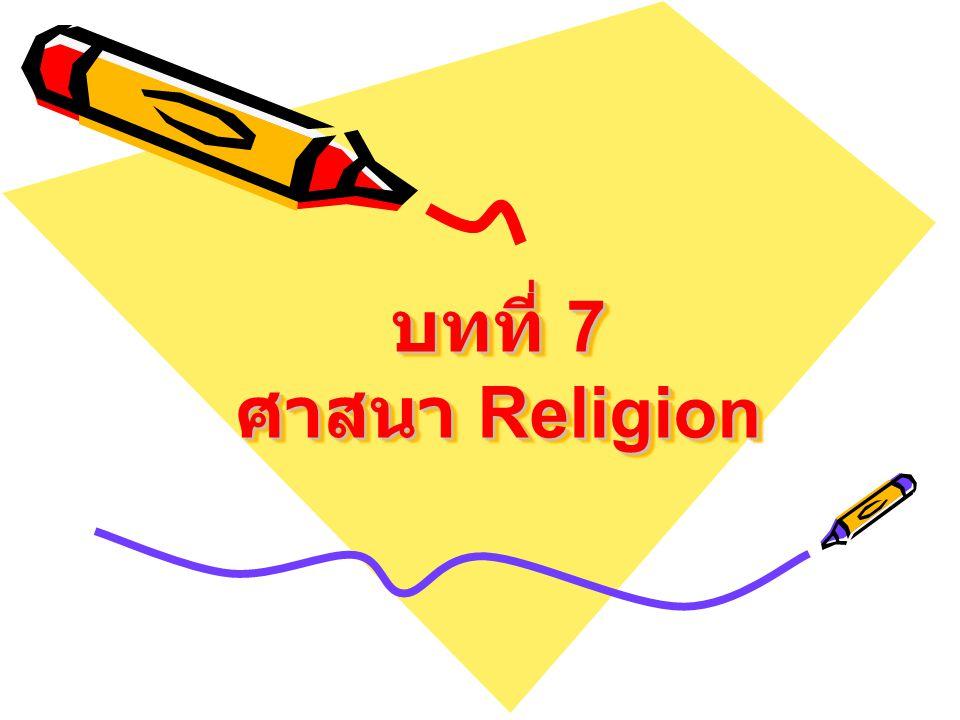 ศาสนา ศาสนาเป็นหลักยึดเหนี่ยวในการ ดำเนินชีวิตให้แก่มนุษย์ ทำให้มนุษย์มีที่ พึ่งทางจิตใจ สามารถอดทนความ ยากลำบาก มีพลังที่จะทำความดี มีพลัง ที่จะต่อสู้เพื่อให้ตัวเองหลุดพ้นออกจาก ห้วงแห่งความทุกข์ ศาสนาสามารถเข้า มามีอิทธิพลต่อชีวิตของมนุษย์ได้เพราะ เราได้รับการปลูกฝังให้เกิดศรัทธาว่า ศาสนาที่เรานับถือเป็นสัจธรรม เป็นสิ่งจริง แท้