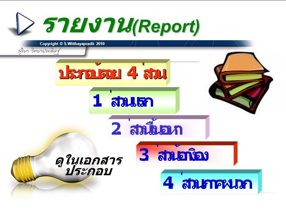 Copyright © S.Witthayapradit 2010 รายงาน (Report) ดูในเอกสาร ประกอบ