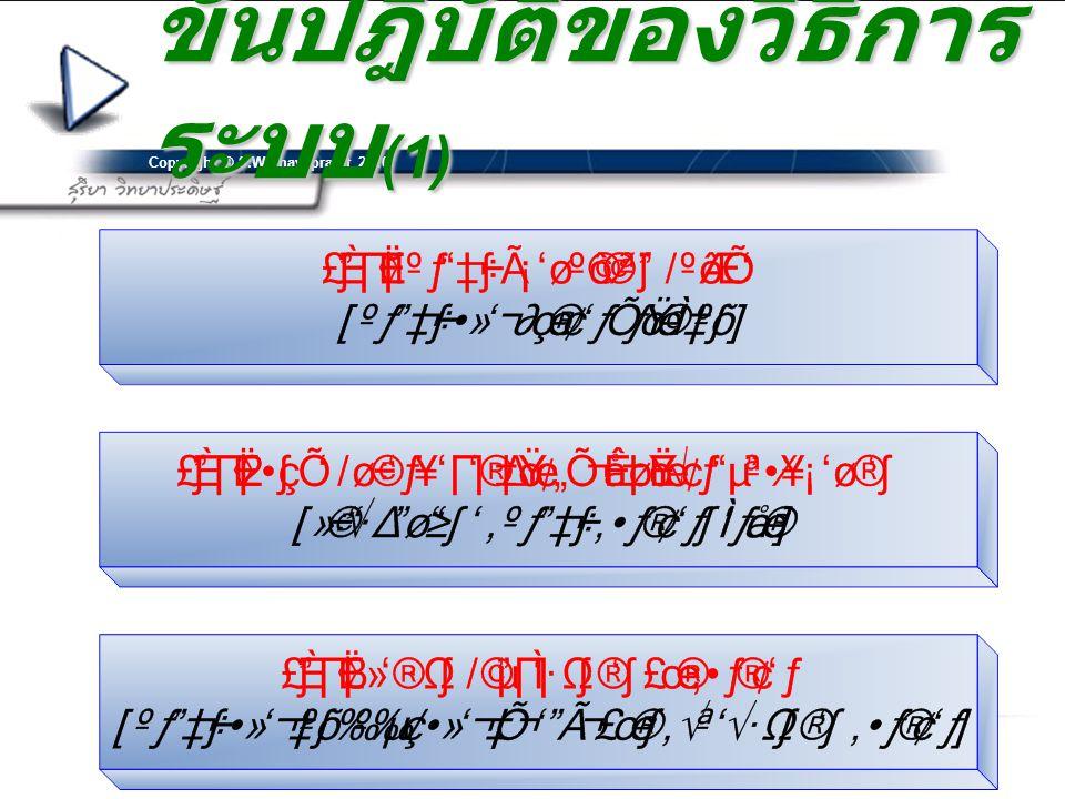 Copyright © S.Witthayapradit 2010 ขั้นปฎิบัติของวิธีการ ระบบ (1)