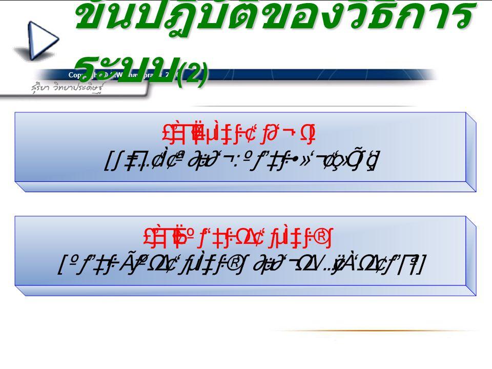 Copyright © S.Witthayapradit 2010 ขั้นปฎิบัติของวิธีการ ระบบ (2)