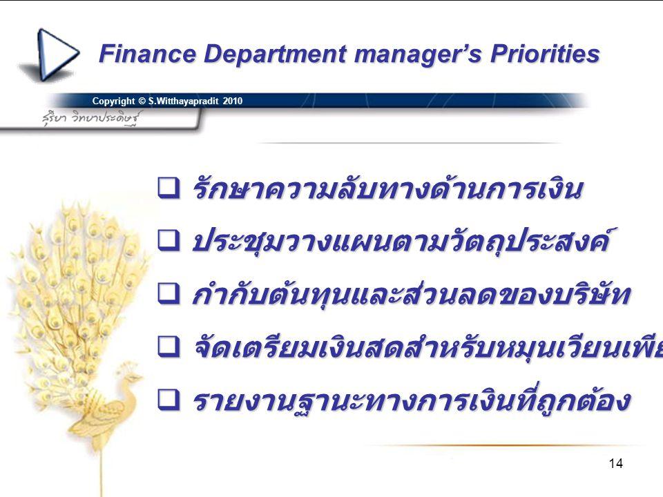 14 Finance Department manager's Priorities Copyright © S.Witthayapradit 2010  รักษาความลับทางด้านการเงิน  ประชุมวางแผนตามวัตถุประสงค์  กำกับต้นทุนแ