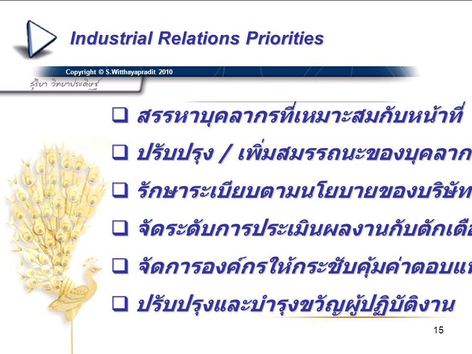 15 Industrial Relations Priorities Copyright © S.Witthayapradit 2010  สรรหาบุคลากรที่เหมาะสมกับหน้าที่  ปรับปรุง / เพิ่มสมรรถนะของบุคลากร  รักษาระเ