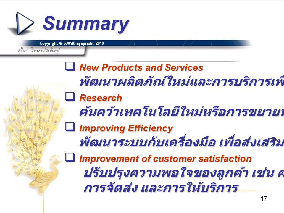 17 Summary Copyright © S.Witthayapradit 2010  New Products and Services พัฒนาผลิตภัณ์ใหม่และการบริการเพื่อส่งเสริมการขาย พัฒนาผลิตภัณ์ใหม่และการบริกา