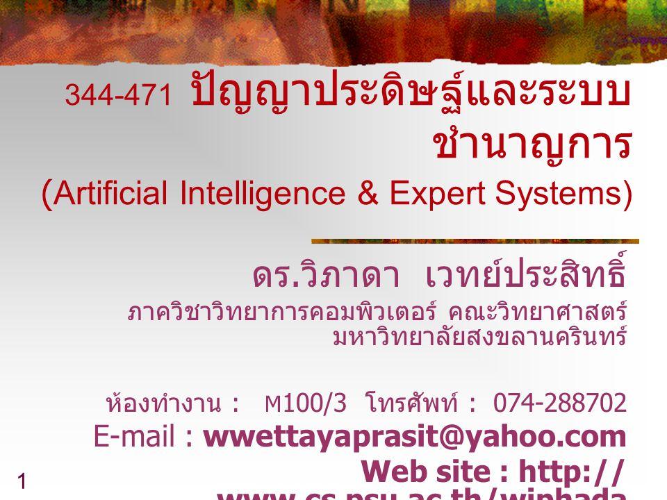 1 344-471 ปัญญาประดิษฐ์และระบบ ชำนาญการ (Artificial Intelligence & Expert Systems) ดร. วิภาดา เวทย์ประสิทธิ์ ภาควิชาวิทยาการคอมพิวเตอร์ คณะวิทยาศาสตร์