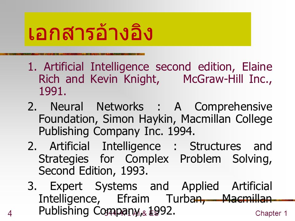 344-471 AI & ESChapter 1 4 เอกสารอ้างอิง 1. Artificial Intelligence second edition, Elaine Rich and Kevin Knight, McGraw-Hill Inc., 1991. 2. Neural Ne