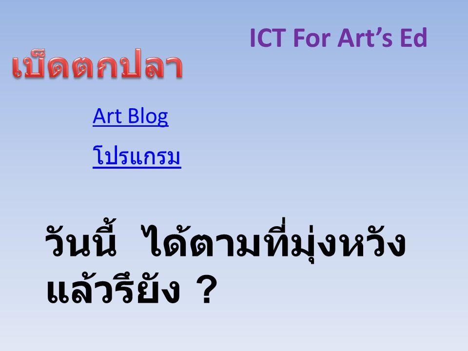ICT For Art's Ed Art Blog โปรแกรม วันนี้ ได้ตามที่มุ่งหวัง แล้วรึยัง