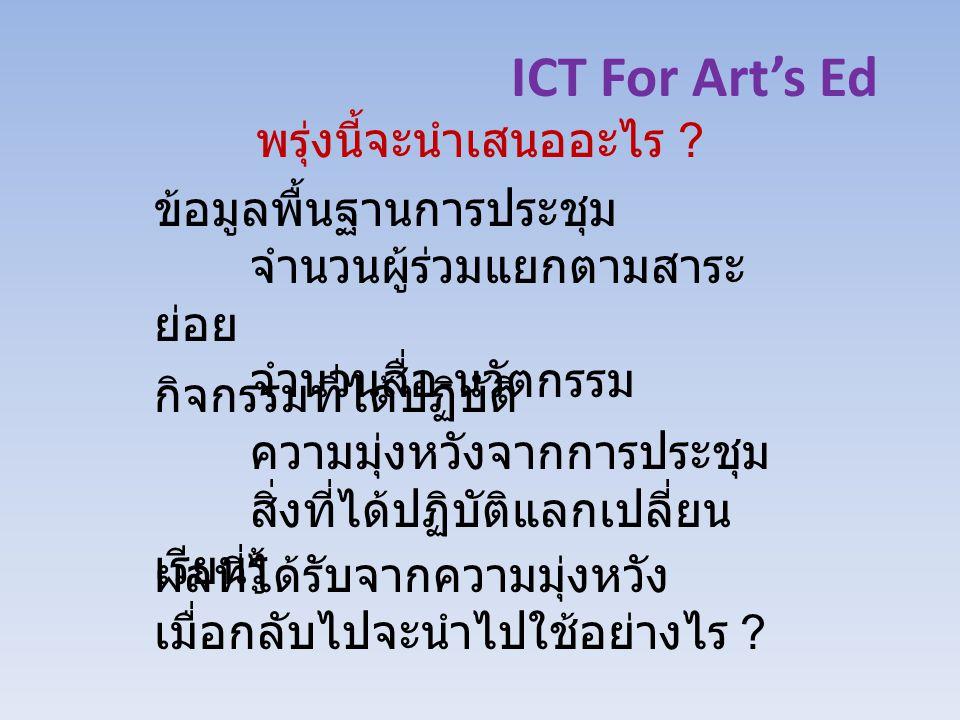 ICT For Art's Ed พรุ่งนี้จะนำเสนออะไร .