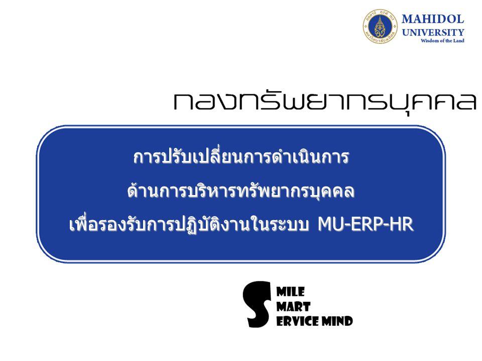 การปรับเปลี่ยนการดำเนินการด้านการบริหารทรัพยากรบุคคล เพื่อรองรับการปฏิบัติงานในระบบ MU-ERP-HR