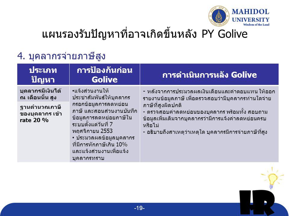 แผนรองรับปัญหาที่อาจเกิดขึ้นหลัง PY Golive 4. บุคลากรจ่ายภาษีสูง ประเภท ปัญหา การป้องกันก่อน Golive การดำเนินการหลัง Golive บุคลากรมีเงินได้ ณ เดือนนั