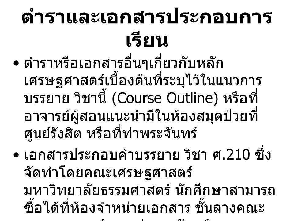 ตำราภาษาไทย • วันรักษ์ มิ่งมณีนาคิน เศรษฐศาสตร์เบื้องต้น 2541 ( พิมพ์ครั้งที่ 5 ), สำนักพิมพ์ มหาวิทยาลัยธรรมศาสตร์ ตำราภาษาอังกฤษ •Lipsey, Richard G., Paul N.