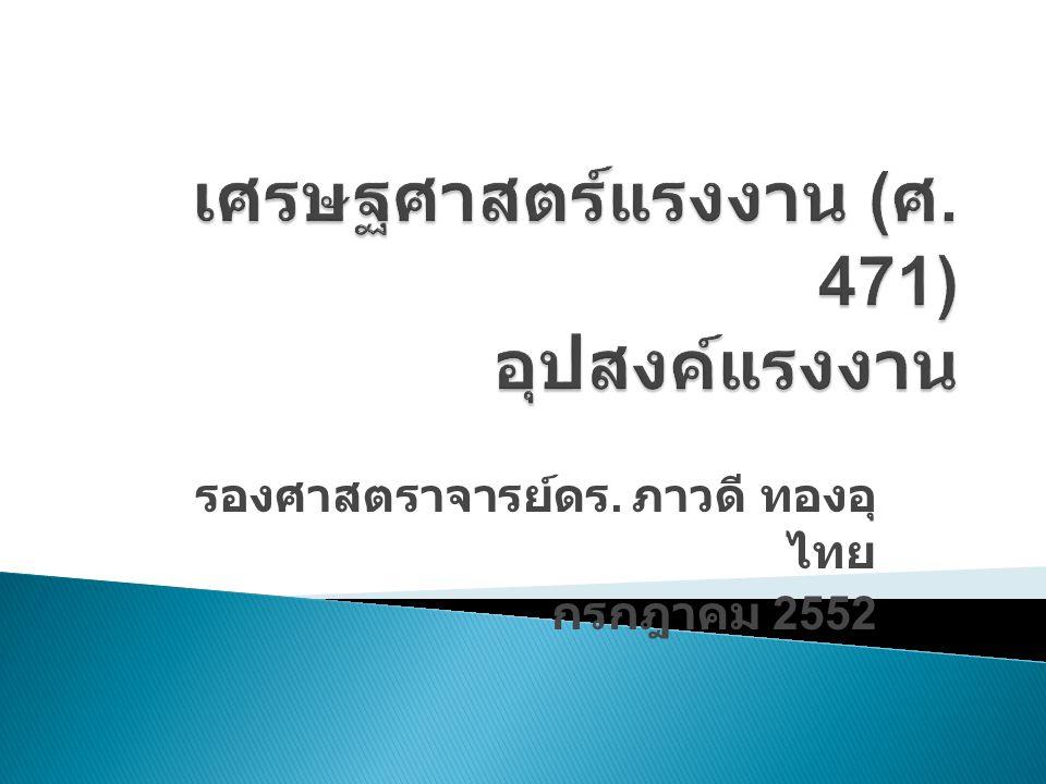 รองศาสตราจารย์ดร. ภาวดี ทองอุ ไทย กรกฎาคม 2552
