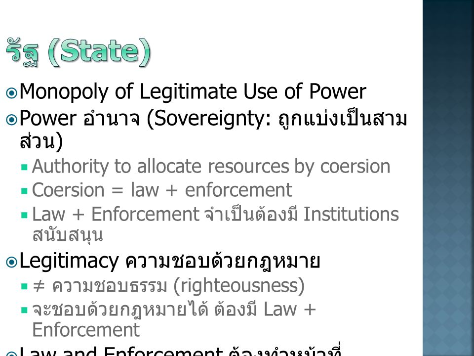  Monopoly of Legitimate Use of Power  Power อำนาจ (Sovereignty: ถูกแบ่งเป็นสาม ส่วน )  Authority to allocate resources by coersion  Coersion = law