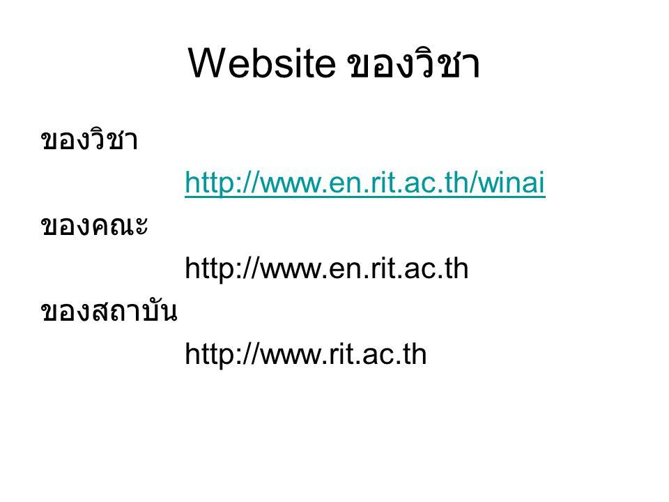 Website ของวิชา ของวิชา http://www.en.rit.ac.th/winai ของคณะ http://www.en.rit.ac.th ของสถาบัน http://www.rit.ac.th