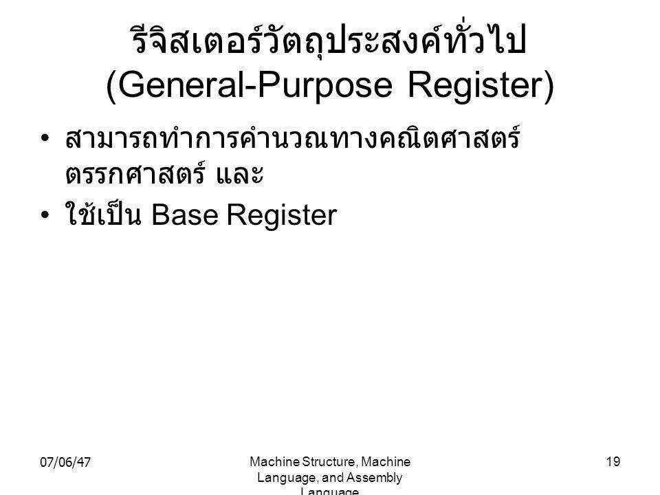 07/06/47Machine Structure, Machine Language, and Assembly Language 19 รีจิสเตอร์วัตถุประสงค์ทั่วไป (General-Purpose Register) • สามารถทำการคำนวณทางคณิ
