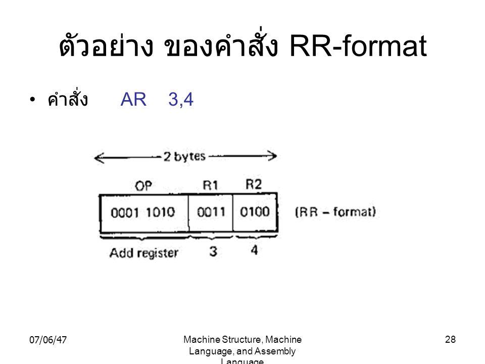07/06/47Machine Structure, Machine Language, and Assembly Language 28 ตัวอย่าง ของคำสั่ง RR-format • คำสั่ง AR 3,4