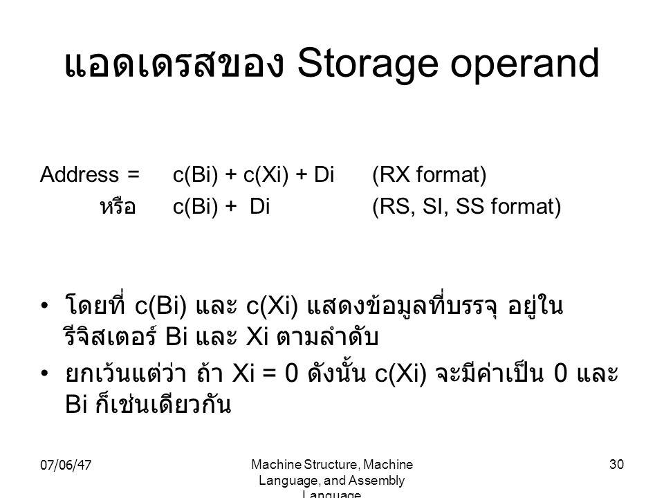 07/06/47Machine Structure, Machine Language, and Assembly Language 30 แอดเดรสของ Storage operand Address = c(Bi) + c(Xi) + Di (RX format) หรือ c(Bi) +