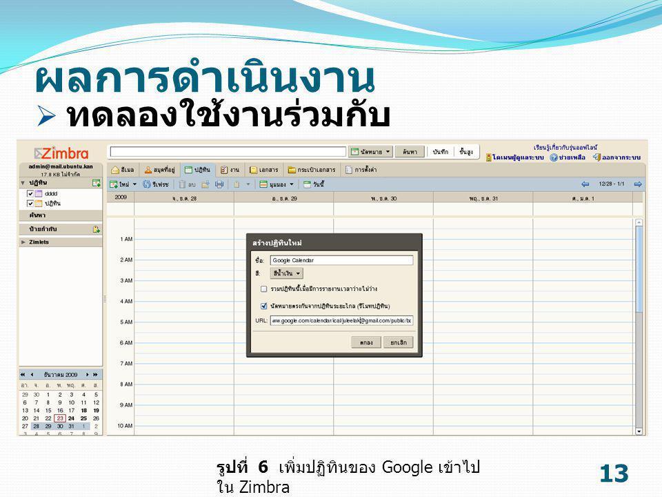 ผลการดำเนินงาน 13  ทดลองใช้งานร่วมกับ Google Calendar (2) รูปที่ 6 เพิ่มปฏิทินของ Google เข้าไป ใน Zimbra
