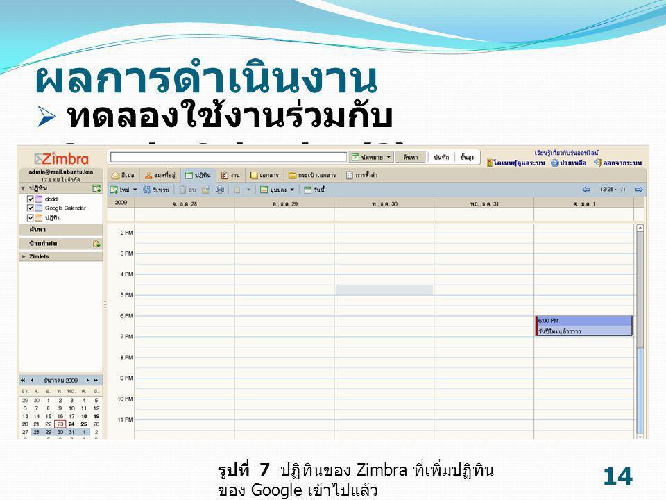 ผลการดำเนินงาน 14  ทดลองใช้งานร่วมกับ Google Calendar (3) รูปที่ 7 ปฏิทินของ Zimbra ที่เพิ่มปฏิทิน ของ Google เข้าไปแล้ว