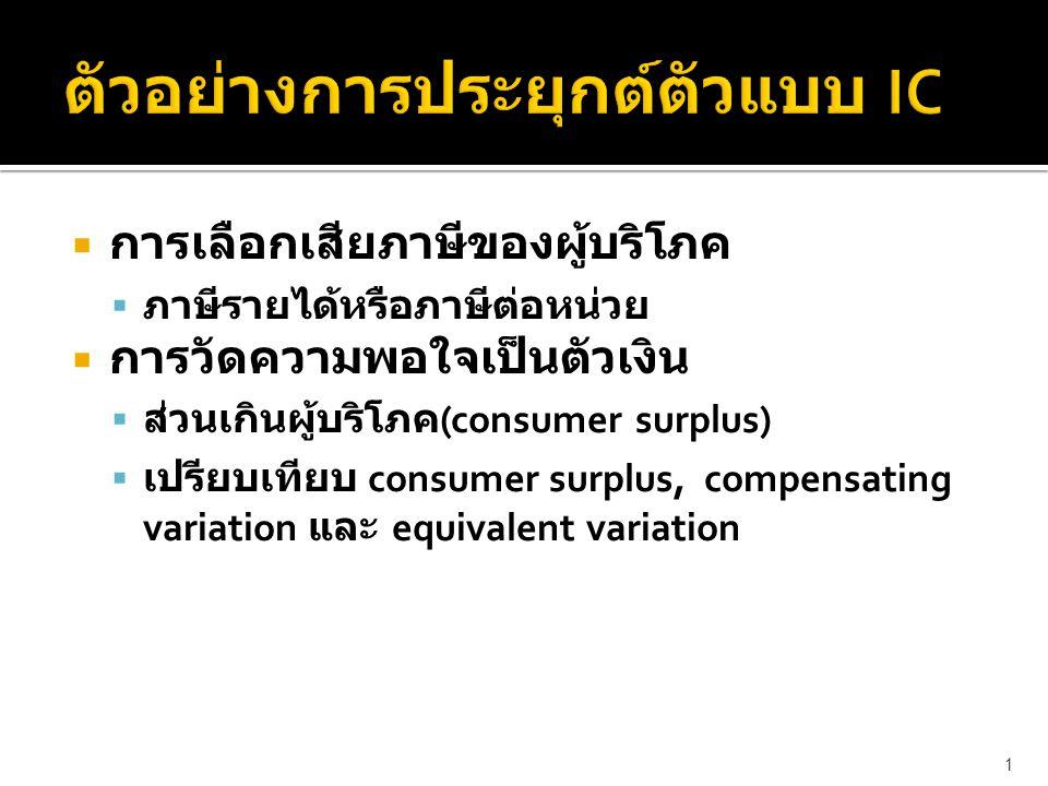  การเลือกเสียภาษีของผู้บริโภค  ภาษีรายได้หรือภาษีต่อหน่วย  การวัดความพอใจเป็นตัวเงิน  ส่วนเกินผู้บริโภค (consumer surplus)  เปรียบเทียบ consumer surplus, compensating variation และ equivalent variation 1