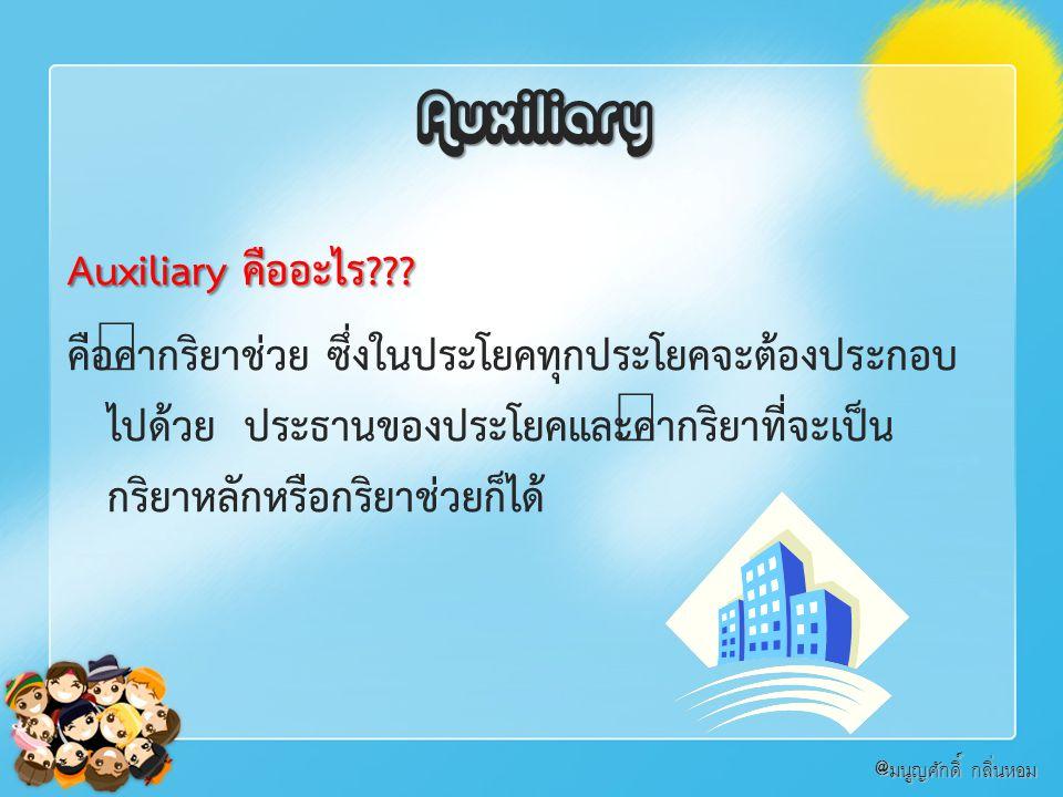 Auxiliary Auxiliary คืออะไร??.