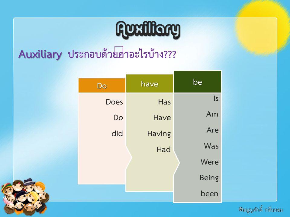 Auxiliary Auxiliary Auxiliary ประกอบด้วยคำอะไรบ้าง??.