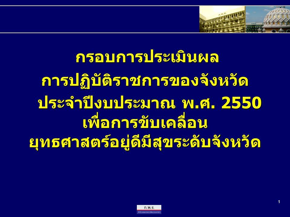 2 คณะรัฐมนตรีในคราวประชุม เมื่อวันที่ 6 กุมภาพันธ์ 2550 ให้ความเห็นชอบกรอบยุทธศาสตร์ อยู่ดีมีสุขของจังหวัด แผนงานหลักขับเคลื่อน ยุทธศาสตร์ การแต่งตั้งคณะกรรมการระดับชาติ เพื่ออำนวยการในการขับเคลื่อน และ อนุมัติงบประมาณสนับสนุนแผนงานภายใต้ ยุทธศาสตร์อยู่ดีมีสุข ในวงเงิน 5,000 ล้านบาท ตามที่ สำนักงานคณะกรรมการพัฒนาการเศรษฐกิจและ สังคมแห่งชาติเสนอ โดยให้กระทรวงมหาดไทยทำ ความตกลงในรายละเอียดกับสำนักงบประมาณ ที่มา
