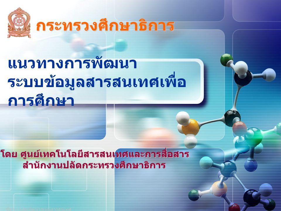 แนวทางการพัฒนา ระบบข้อมูลสารสนเทศเพื่อ การศึกษา ที่มา : กลุ่มพัฒนาระบบสารสนเทศ ศทก. สป. ศธ. โดย ศูนย์เทคโนโลยีสารสนเทศและการสื่อสาร สำนักงานปลัดกระทรว