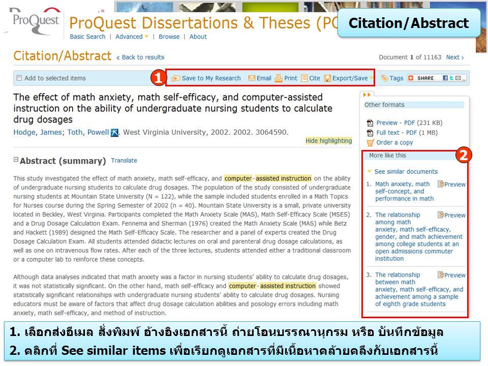 Citation/Abstract 1. เลือกส่งอีเมล สั่งพิมพ์ อ้างอิงเอกสารนี้ ถ่ายโอนบรรณานุกรม หรือ บันทึกข้อมูล 2. คลิกที่ See similar items เพื่อเรียกดูเอกสารที่มี
