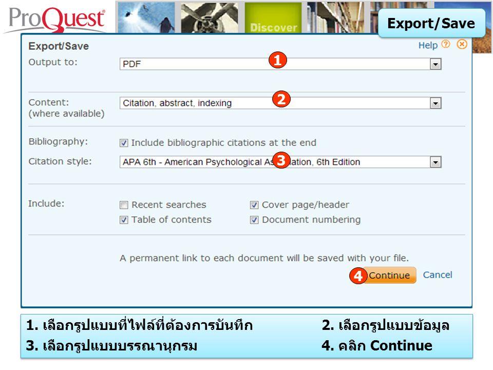 Export/Save 1. เลือกรูปแบบที่ไฟล์ที่ต้องการบันทึก2.