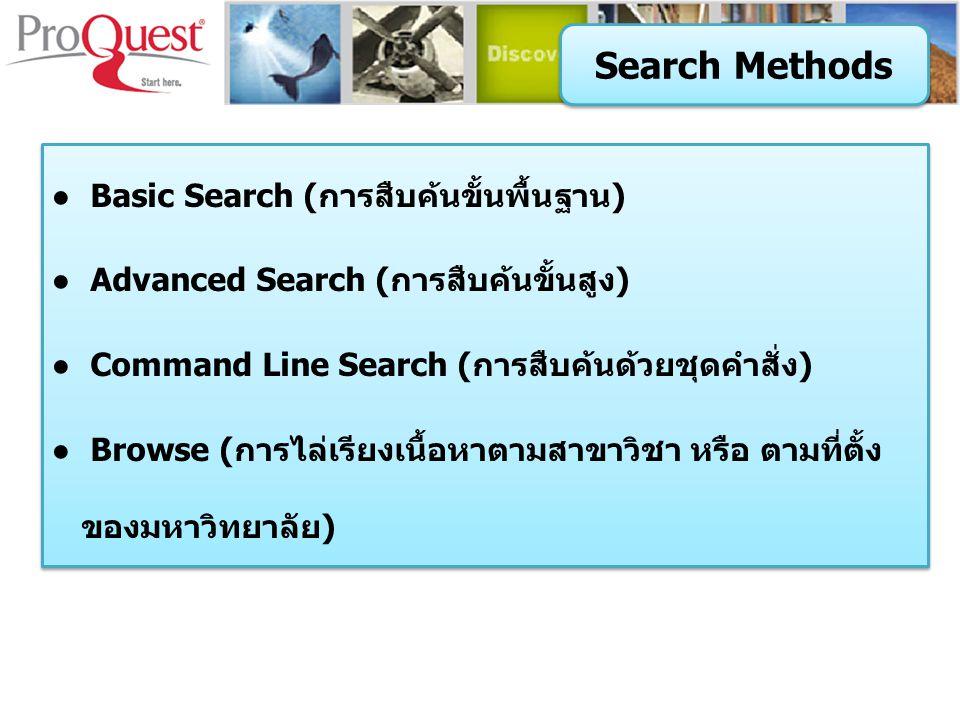 Search Methods ● Basic Search (การสืบค้นขั้นพื้นฐาน) ● Advanced Search (การสืบค้นขั้นสูง) ● Command Line Search (การสืบค้นด้วยชุดคำสั่ง) ● Browse (การไล่เรียงเนื้อหาตามสาขาวิชา หรือ ตามที่ตั้ง ของมหาวิทยาลัย) ● Basic Search (การสืบค้นขั้นพื้นฐาน) ● Advanced Search (การสืบค้นขั้นสูง) ● Command Line Search (การสืบค้นด้วยชุดคำสั่ง) ● Browse (การไล่เรียงเนื้อหาตามสาขาวิชา หรือ ตามที่ตั้ง ของมหาวิทยาลัย)