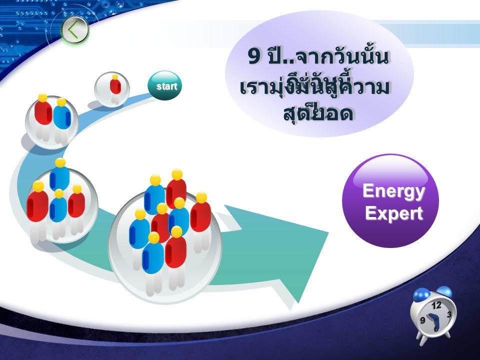 start EnergyExpert 9 ปี.. จากวันนั้น ถึงวันนี้ เรามุ่งมั่นสู่ความ เป็น สุดยอดสุดยอด