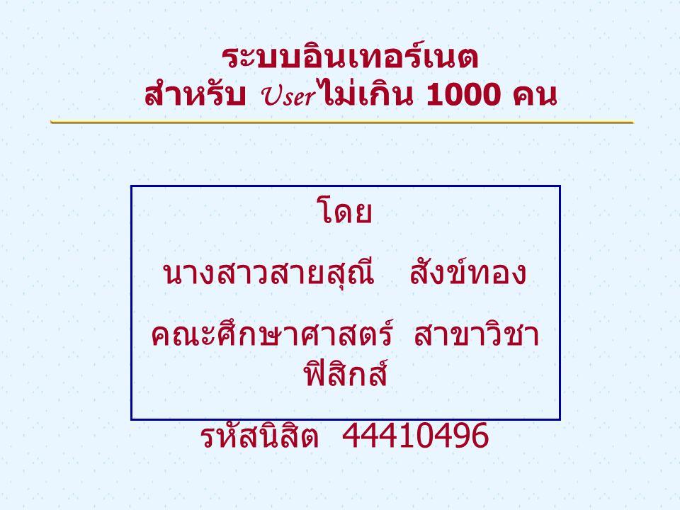 ระบบอินเทอร์เนต สำหรับ User ไม่เกิน 1000 คน โดย นางสาวสายสุณี สังข์ทอง คณะศึกษาศาสตร์ สาขาวิชา ฟิสิกส์ รหัสนิสิต 44410496