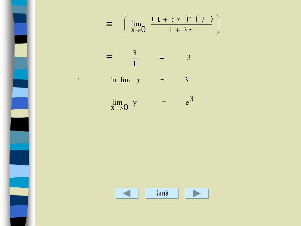 ข้อ.3 วิธีทำlim x อยู่ในรูป 0 lim x x lim x = x = x ( L'Hopital ) lim x = 1=. โจทย์